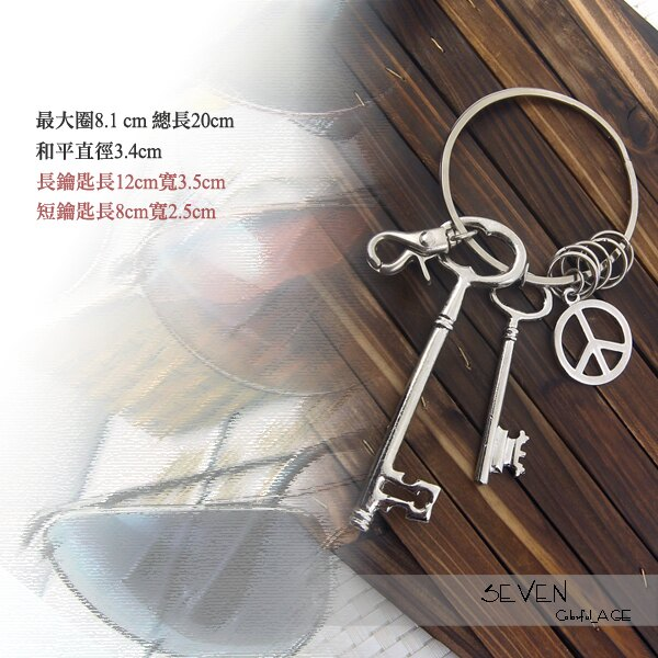 【柒彩年代】F10復古潮流街頭古著鑰匙圈 日系最愛潮男搭配單品 搖滾龐克 0