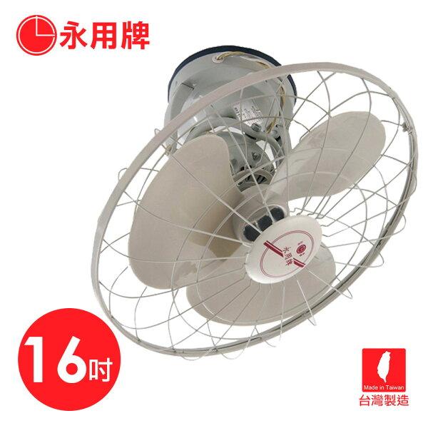 【永用牌】MIT 台灣製造360° 自動旋轉16吋吊扇CL-16(同SC-16D)涼風扇/電風扇/工業扇掛壁扇箱扇循環扇吊扇