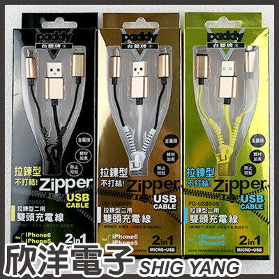 ※ 欣洋電子 ※ 拉鍊型雙頭充電線 Apple/Micro 二合一 (PD-USB-505) 三款色系 iPhone6/iPhone5/iPad mini/i6/HTC/SONY/三星