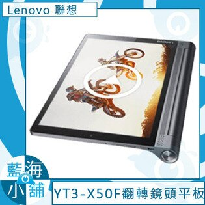 Lenovo 聯想 YOGA Tablet 3 2G/16GB WIFI版 (YT3-X50F) 10.1吋 翻轉鏡頭平板電腦★送原廠皮套乙組★