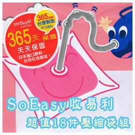 《 SoEasy收易利》超值18件壓縮袋組(MP0029)