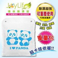雨季除濕防霉防螨週邊商品推薦JoyLife 古錐小熊貓可重複防霉除濕袋~250克(MP0215)