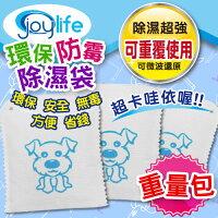 梅雨季除溼防霉防螨週邊商品推薦【JoyLife】超值3入可重複防霉除濕袋~狗狗重量包240克【MP0102】(SP0060)