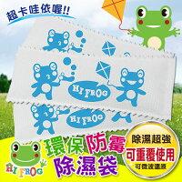 雨季除濕防霉防螨週邊商品推薦【Hifrog】超值3入可重複用玩具衣物防霉除濕袋~80克【MP0103】(SP0061)