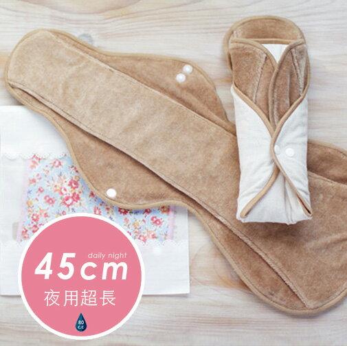 櫻桃蜜貼♪45cm 夜用超長 有機布衛生棉(有防水層)