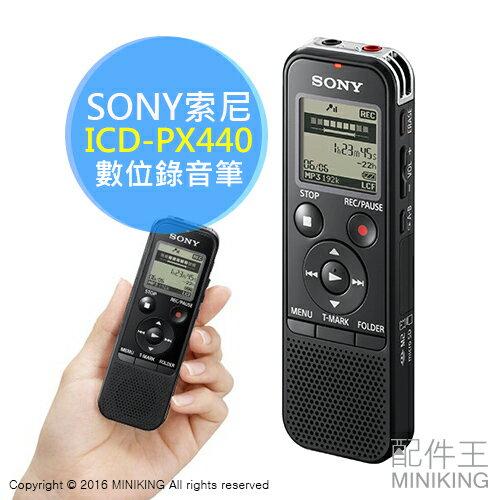 【配件王】現貨免運 一年保固 SONY 索尼 ICD-PX440 數位錄音筆 貿易商中文機 另售 TX650 UX560