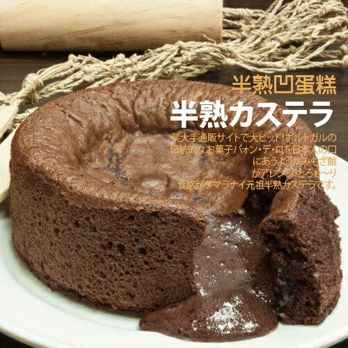 巧克力半熟凹蛋糕(6吋)【山田村一】 ★康熙來了!狂推美食★一次買八個就免收運費唷!