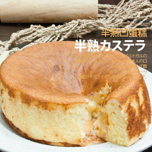 芋泥半熟凹蛋糕『加購凹蛋糕系列更便宜,機會有限把握唷!』((6吋)