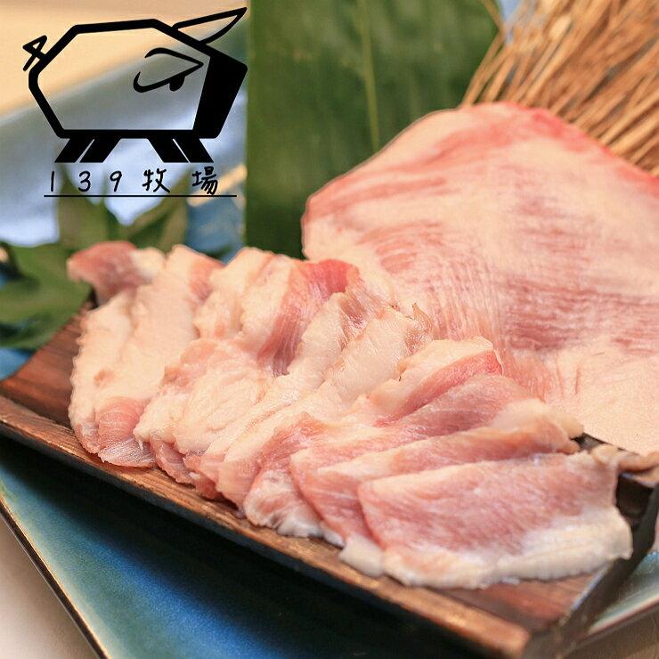 【139牧場】松阪豬肉 300g±10%/份 2