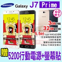 Samsung 三星到SAMSUNG Galaxy J7 Prime 贈5200行動電源+螢幕貼 三星 4G 智慧型手機 免運費