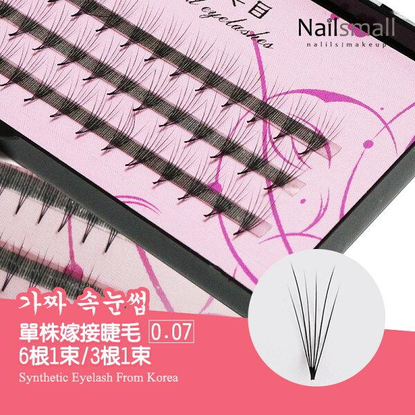嫁接睫毛(朵毛)【粉紅長盒】(有多種尺寸可選)(JM)