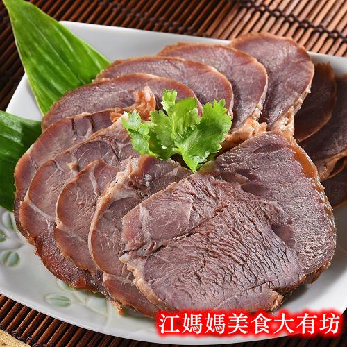江媽媽美食 滷牛腱肉(150g)❤四十年眷村老滷❤高雄❤好吃滷味