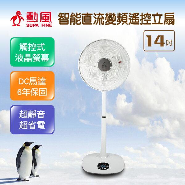 【美致生活館】勳風--14吋智能直流變頻遙控立扇 HF-1462DC