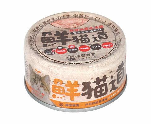 喜樂寵宴-鮮貓道之新鮮機能晶凍罐貓罐-白身鮪魚+雞肉+蛋-85g - 限時優惠好康折扣