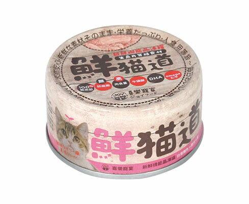 喜樂寵宴-鮮貓道之新鮮機能晶凍罐貓罐-白身鮪魚+雞肉+蝦-85g - 限時優惠好康折扣