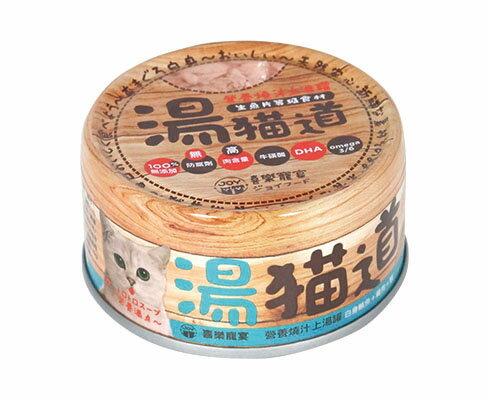 喜樂寵宴-湯貓道之營養燒汁上湯罐貓罐-白身鮪魚+雞肉+蝦-85g - 限時優惠好康折扣