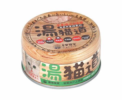 喜樂寵宴-湯貓道之營養燒汁上湯罐貓罐-白身鮪魚+雞肉+南瓜 -85g - 限時優惠好康折扣