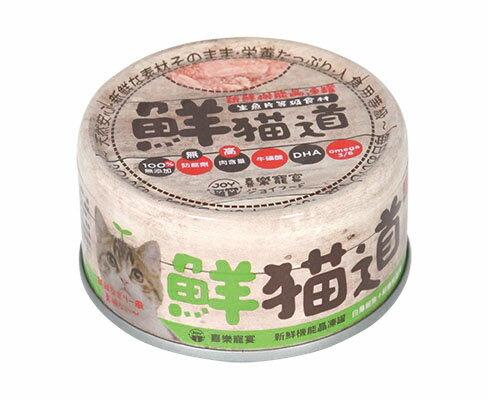 喜樂寵宴-鮮貓道之新鮮機能晶凍罐貓罐-白身鮪魚+雞肉+干貝-85g - 限時優惠好康折扣