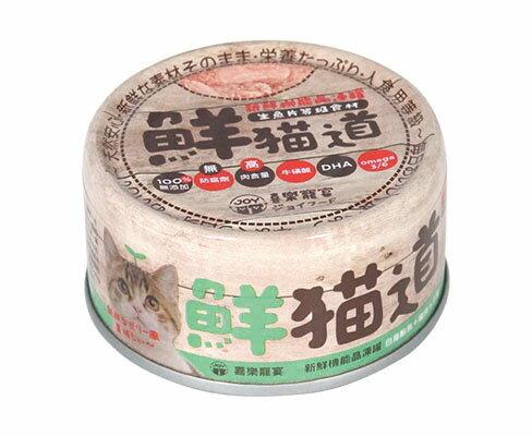 喜樂寵宴-鮮貓道之新鮮機能晶凍罐貓罐-白身鮪魚+鮮嫩純雞肉-85g 0