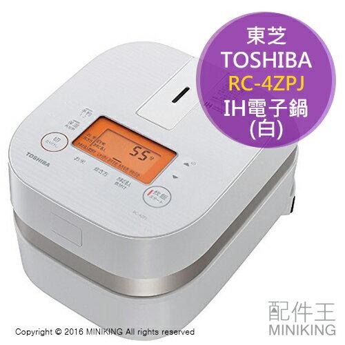 【配件王】日本代購 一年保 TOSHIBA 東芝 RC-4ZPJ 白 電子鍋 3人份 IH電鍋