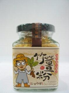豐滿生技~台灣竹薑粉50公克/罐