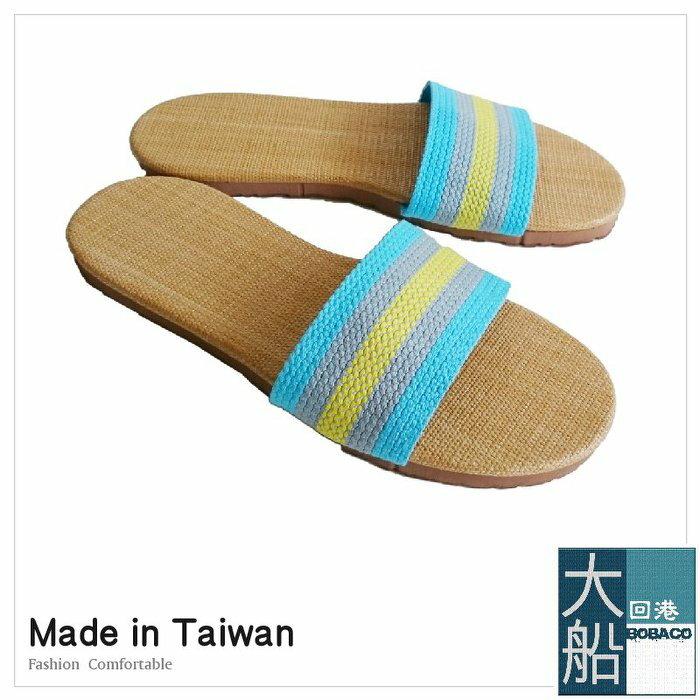 舒適居家室內氣墊拖鞋 ~海洋風~橫條紋~藍.灰.黃~大船回港~ ~  好康折扣