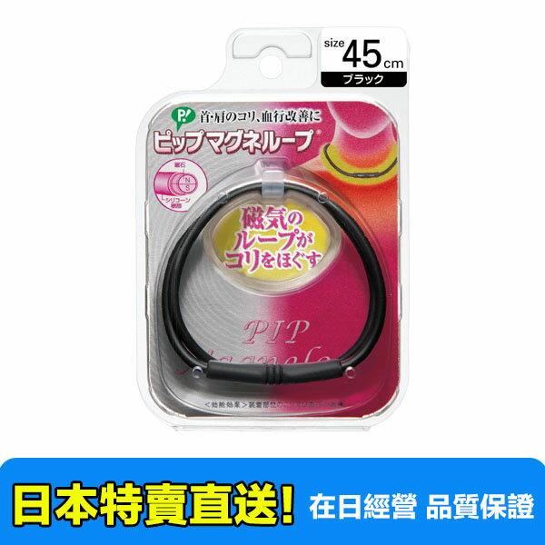 【海洋傳奇】【50cm現貨2個日本直送免運】日本 易利氣磁力項圈 黑色 45/50CM