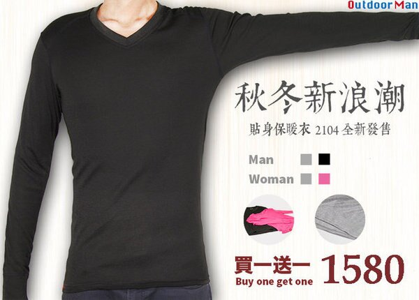 Outd'r Show 台灣 | 女款 V領保暖排汗貼身衣 【買一送一】 | 秀山莊(14A21)