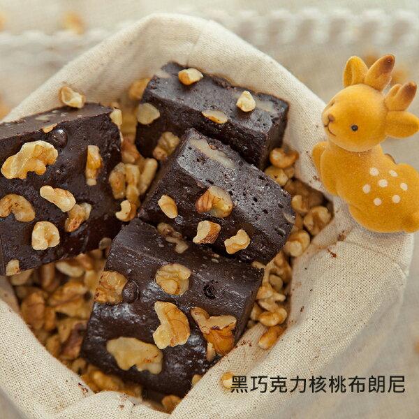 【Boobbi Bagel波比貝果】黑巧克力核桃布朗尼