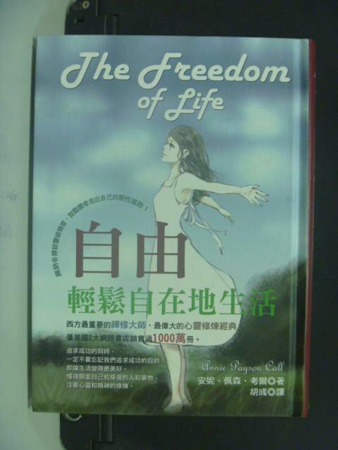 ~書寶 書T1/心靈成長_OHU~自由:輕鬆自在地 _安妮.佩森.考爾