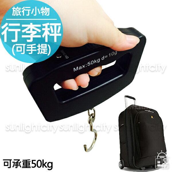 日光城。電子手提行李秤,可攜帶 提把 電子秤 行李秤 吊秤 出國 旅行便利小物 最大承重50公斤
