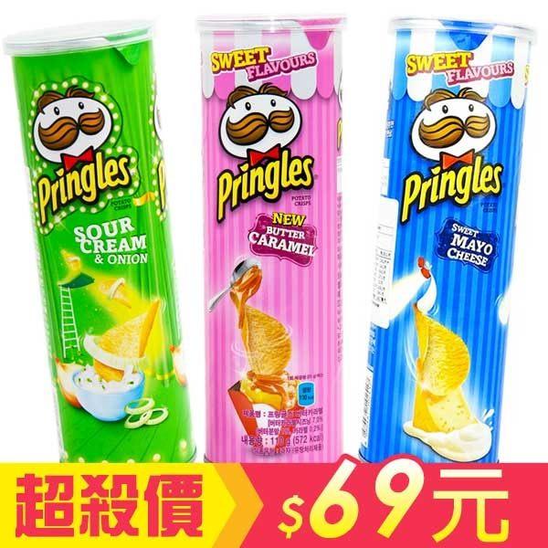 特價 PRINGLES 品客洋芋片 110g 奶油焦糖/起司乳酪/奶焗洋蔥 粉紅品客(韓國限定) 【AN SHOP】