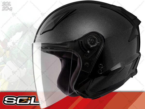 SOL安全帽|SO-2 / SO2 鑽石銀【簡約輕化.可加下巴】 半罩帽 『耀瑪騎士生活機車部品』