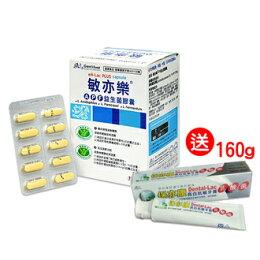 敏亦樂APF益生菌膠囊 120顆/盒