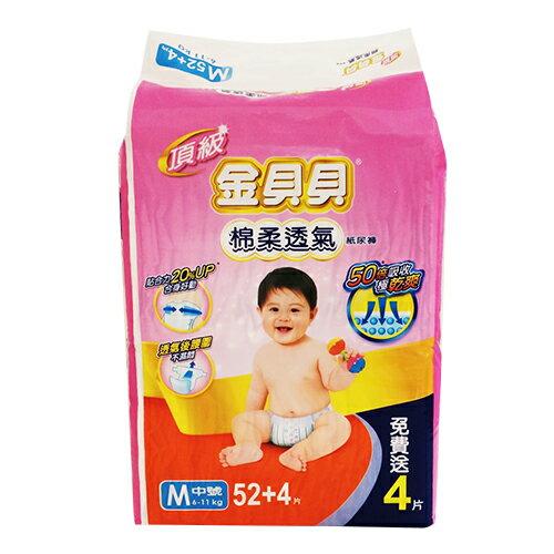 金貝貝棉柔透氣紙尿褲 M52+4片【合康連鎖藥局】