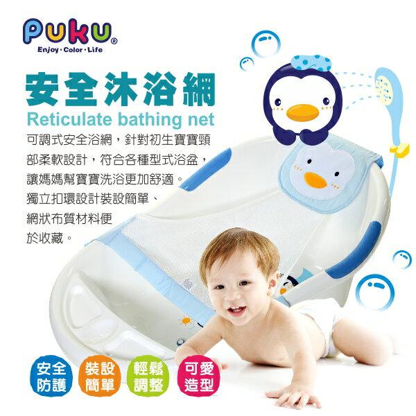 『121婦嬰用品館』PUKU可調式浴網 1