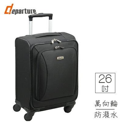 行李箱 26吋軟箱 四輪拉鍊箱 圓弧流線-質感黑 :: departure 旅行趣 ∕ UP007