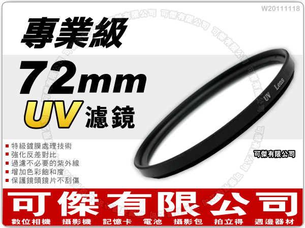 可傑   專業級 72mm UV 保護鏡 可阻隔紫外線 增加色彩飽和度