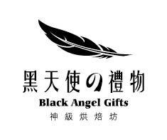 黑天使的禮物