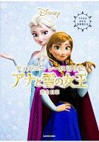 迪士尼卡通世界蕾絲剪紙畫-冰雪奇緣篇