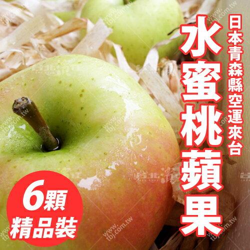 免運【台北濱江】日本青森秋季限定。TOKI水蜜桃蘋果精品裝6顆入