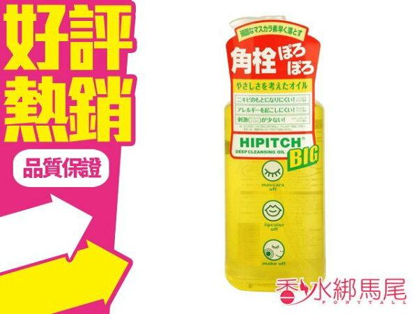 ◐香水綁馬尾◐日本 Privacy 黑龍堂 深層 卸妝油 250ml