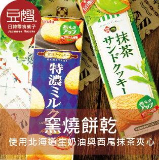 【豆嫂】日本零食 古田窯燒餅乾(特濃牛奶/抹茶/巧克力/藍莓優格)