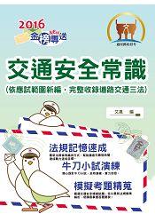 2016年郵政招考~金榜專送~~交通安全常識^(外勤^)~(依據應試範圍新編‧收錄道路交通