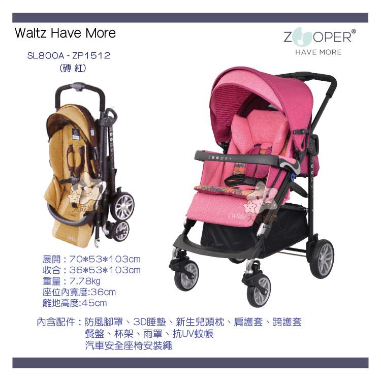 【大成婦嬰】2016 新款 公司貨 美國 Zooper Waltz 舒適型智能推車(贈GIO涼墊1個) 可平躺 (公司貨 原廠保固2年) 1