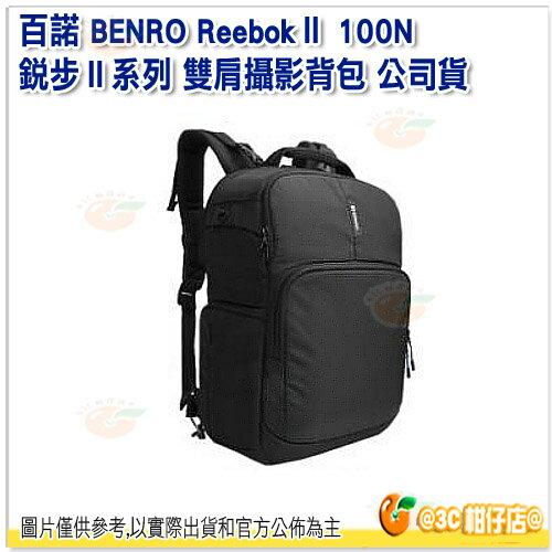 百諾 BENRO Reebok Ⅱ 100N 銳步 Ⅱ 系列 雙肩攝影背包 公司貨 攝影包 相機包