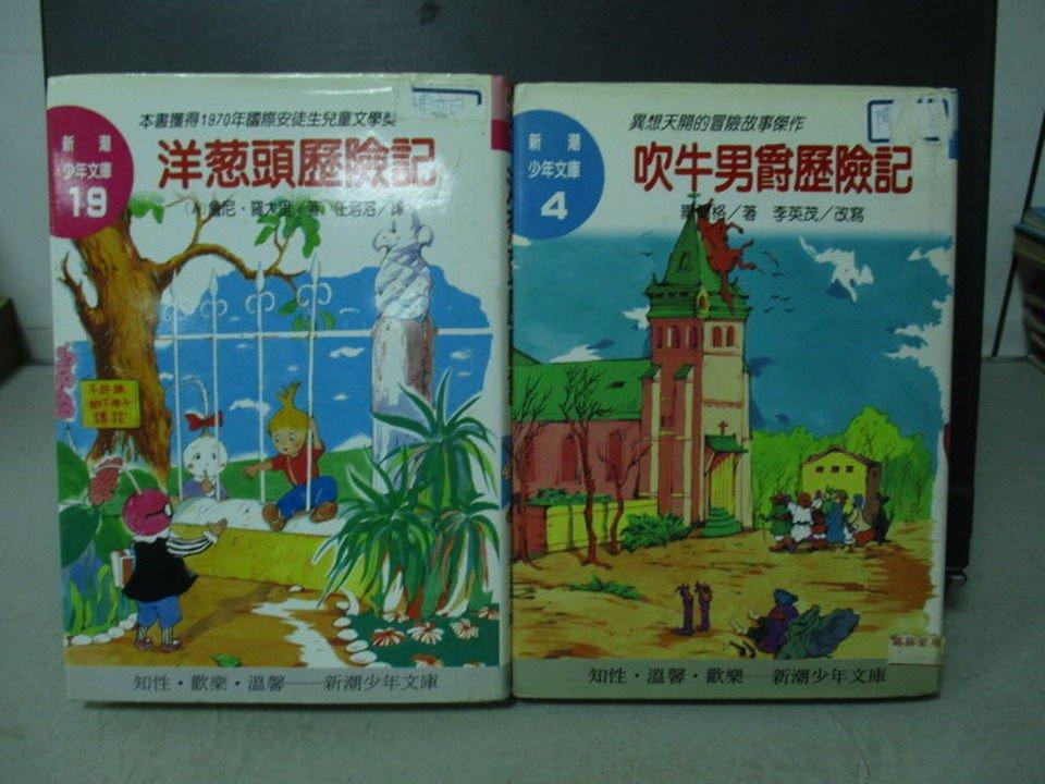 ~書寶 書T4/兒童文學_NQH~洋蔥頭歷險記_吹牛男爵歷險記_共2本合售
