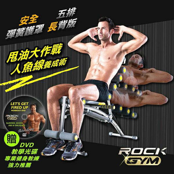 【洛克馬品質保證】Rock Gym 8合1搖滾運動機S款  多功型全能塑體健身機  抬腿三段強度背部後仰完全伸展運動五段調節  贈強效拉力繩x2條