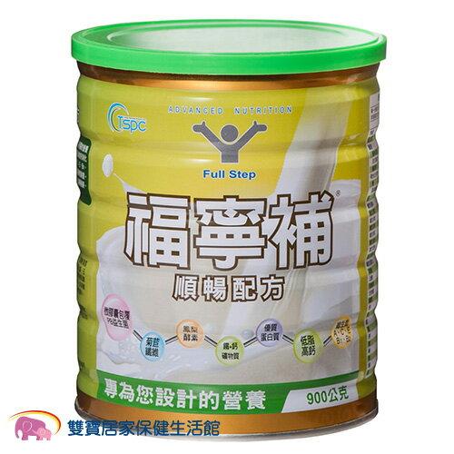 福寧補 900g 順暢配方 營養品 營養奶粉 贈福寧補10包30g隨身包