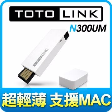 TOTOLINK N300UM 極速USB無線網卡 [天天3C]